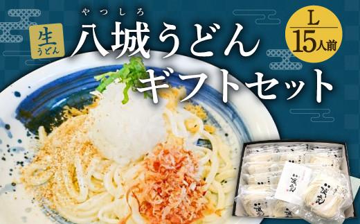 【思いやり型返礼品】八城うどん ギフトセット 生うどん スープ付 15袋