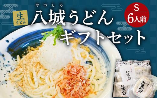 【思いやり型返礼品】八城うどん ギフトセット 生うどん スープ付 6袋