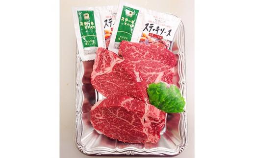 福井県産若狭牛ステーキ(ヒレ肉)約150g×3枚セット【1120345】