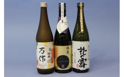 日本酒厳選セット 720ml×3本