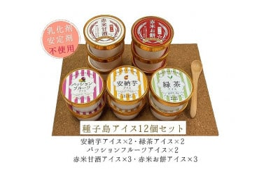 種子島アイス・赤米アイスセット12個【乳化剤・安定剤不使用】