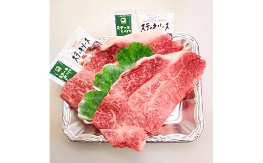 福井県産若狭牛サーロインステーキ約150g×2枚セット【1120346】