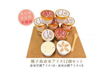 種子島赤米アイスセット12個【乳化剤・安定剤不使用】