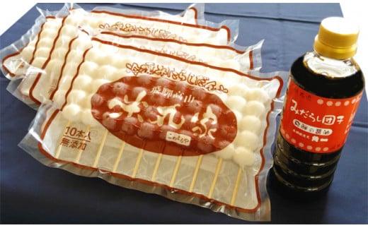 飛騨高山みだらしだんご・BBQセット 10本入×5袋、醤油500ml×1本 a576