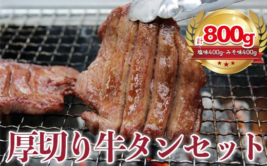 (01752)厚切り牛タンセット800g