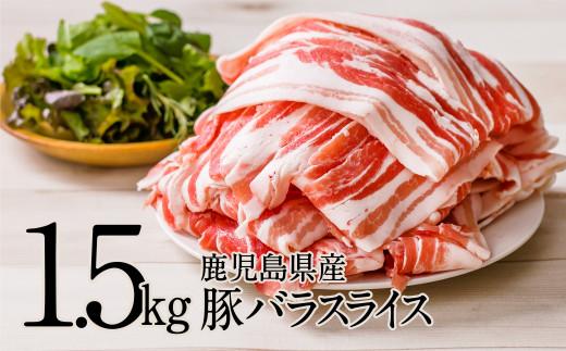 【鹿児島県産】豚バラスライス 1.5kg ★毎年大人気のベストセラー返礼品★