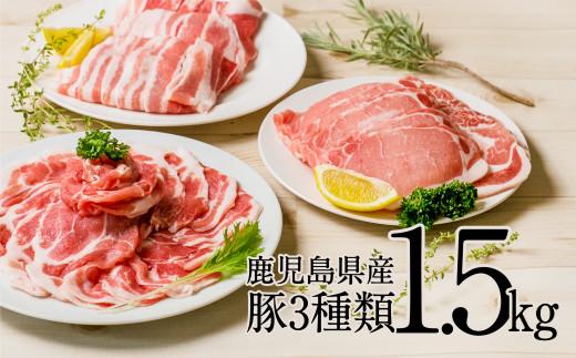 鹿児島県産 豚肉3種類1.5kgセット ★毎年大人気のベストセラー返礼品★