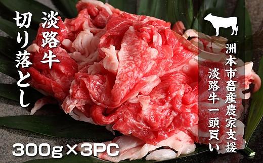 BYR3:【逆境に打ち勝て!生産者支援企画】数量限定 淡路牛 切り落とし900g(300g×3パック)冷凍