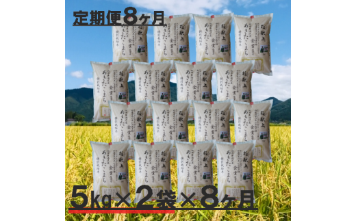 【令和2年産米】F2101 特別栽培米あきたこまち 精米10kg(5kg×2)定期便8ヶ月