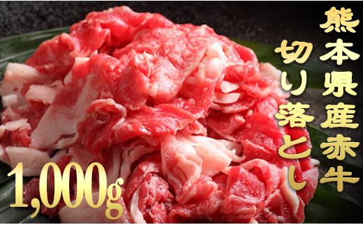 熊本県産 赤牛 切り落とし 1000g