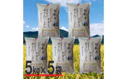 【令和2年産米】D2101 特別栽培米あきたこまち 精米5kg×5袋