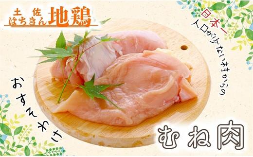 大川村土佐はちきん地鶏むね肉 1kg(500g×2パック)