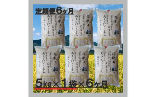 【令和2年産米】E2103 特別栽培米あきたこまち 精米5kg定期便(6ヶ月)