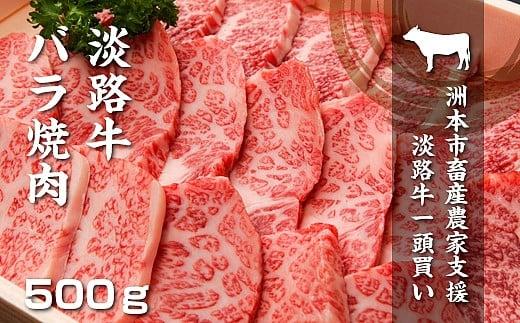 BYQ9:【逆境に打ち勝て!生産者支援企画】数量限定 淡路牛 バラ焼き肉用 500g冷凍