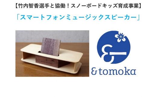 【特定事業応援品】スマートホンミュージックスピーカー【10002504】