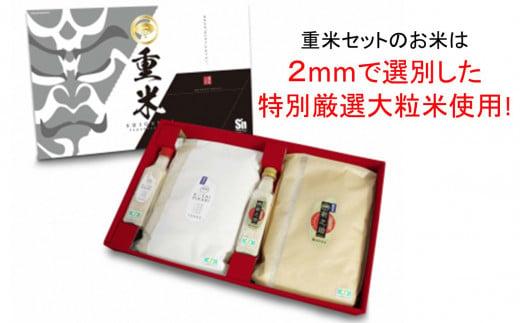 [F216]【限定50個】コシヒカリ3.3㎏・新之助3.3㎏食べ比べセット(重米セット)