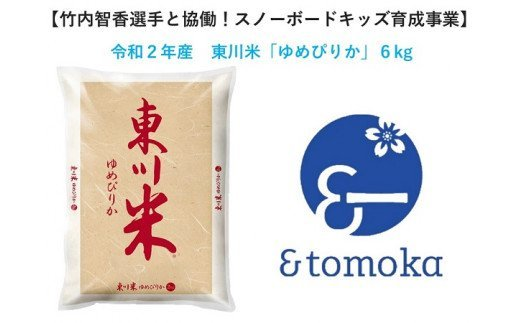 【特定事業応援品】東川米「ゆめぴりか」6kg【20001003】