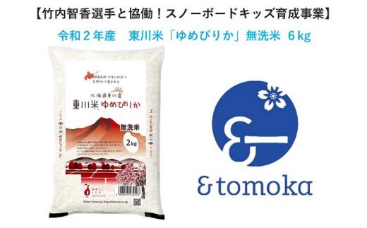 【特定事業応援品】東川米「ゆめぴりか」6kg<無洗米>【20001001】
