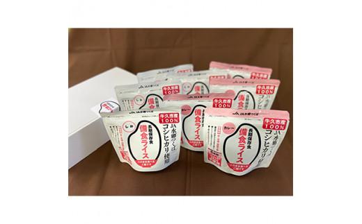 牛久市産米100%使用 備食ライス(非常食)8袋セット(しお味&カレー味 各4袋)【1111547】