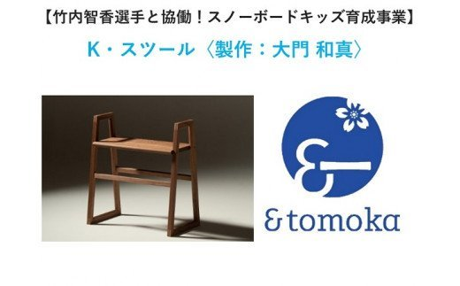 【特定事業応援品】K・スツール〈製作:大門 和真〉【10015008】