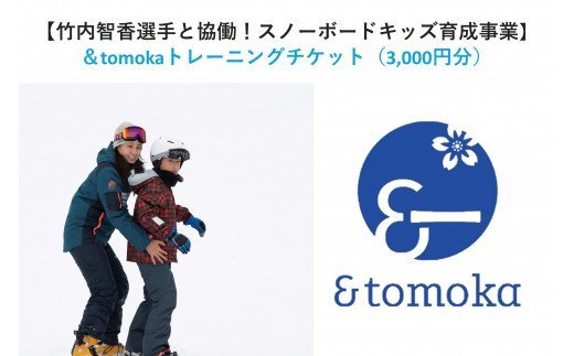 【特定事業応援品】&tomokaトレーニングチケット(3,000円分)【20001015】