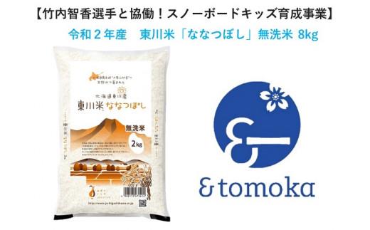 【特定事業応援品】東川米「ななつぼし」8kg<無洗米>【20001002】