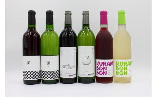 くらむぼんワインより以下のワインをご用意いたしましたので、ぜひゆっくりと飲み比べてください。