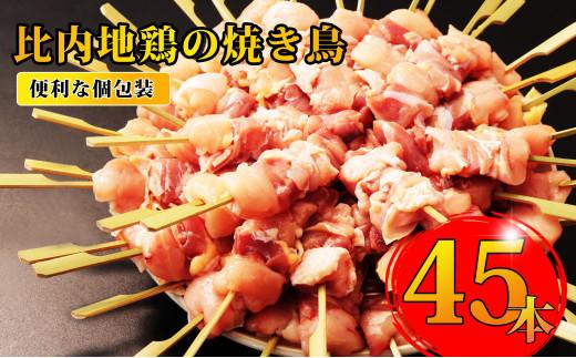 [№5685-1228]秋田県産比内地鶏の焼き鳥45本セット(5本×9袋)(やきとり 焼鳥 人気 冷凍)