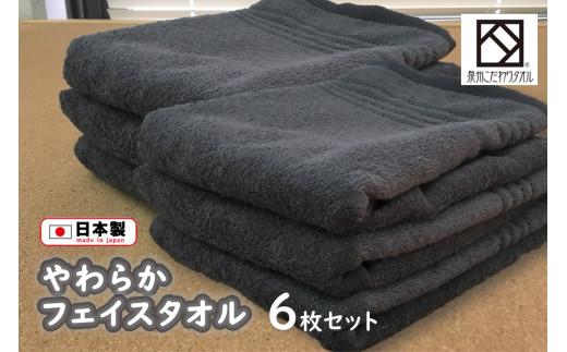 B0109.【日本製】ito美人フェイスタオル6枚セット(グレー)