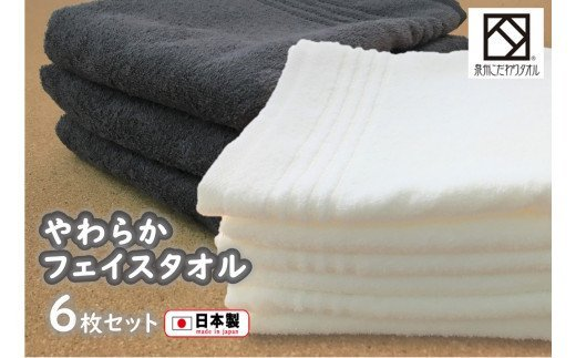 B0110.【日本製】ito美人フェイスタオル6枚セット(グレー・ホワイト)