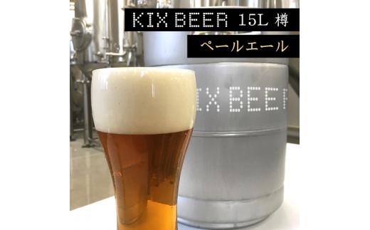 KB011 KIX BEER ペールエール 15L樽