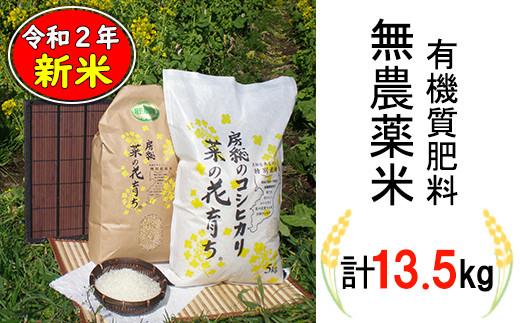 【030-010】自然農法米「菜の花育ち」4.5kg×3回