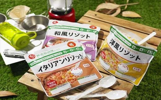 O-34【無添加調理】イシイの非常食「リゾット3種セット」×3箱