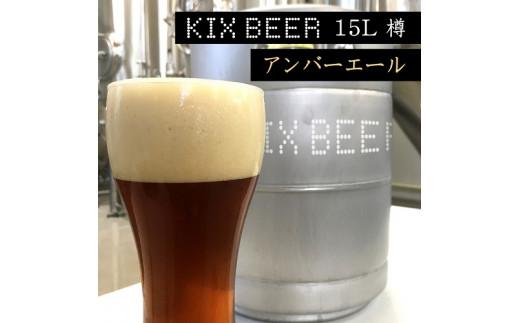 KB012 KIX BEER アンバーエール 15L樽