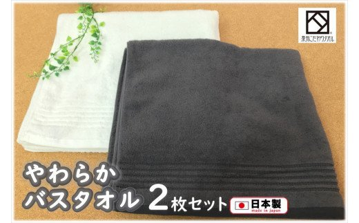 B0108.【日本製】ito美人バスタオル2枚セット(グレー・ホワイト)
