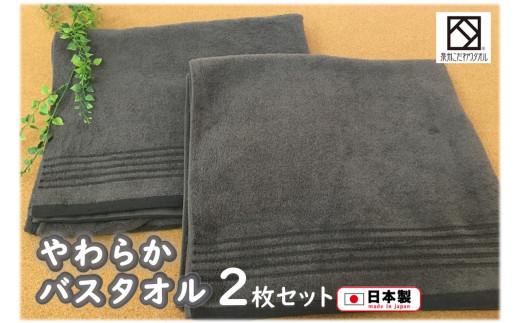 B0107.【日本製】ito美人バスタオル2枚セット(グレー)