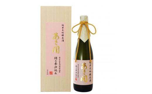 1834【あさ開】純米 大吟醸原酒「結の香」仕込み 720ml