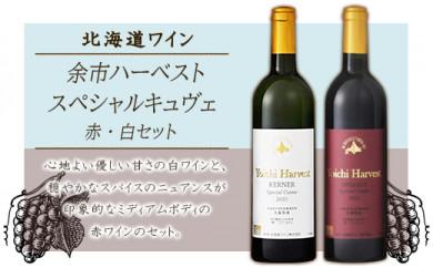 余市ハーベスト スペシャルキュヴェ 赤・白セット<北海道ワイン>