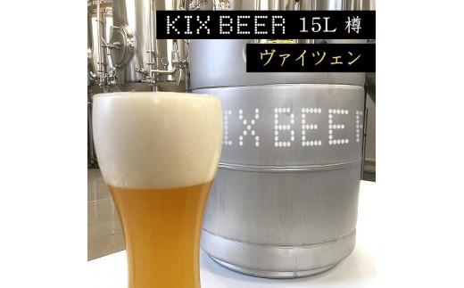 KB013 KIX BEER ヴァイツェン 15L樽