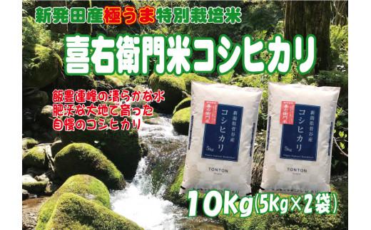 D25【令和2年産】特別栽培米喜右衛門米コシヒカリ5kg×2