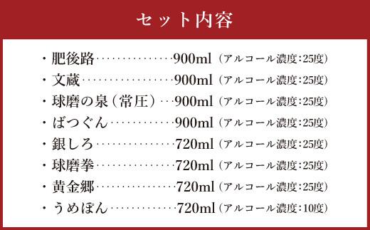 多良木の 米焼酎 ・ 梅酒 詰め合わせ 8本 飲み比べ セット
