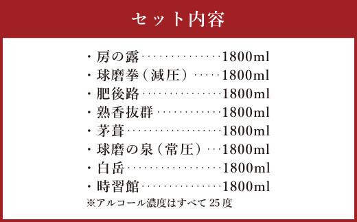 多良木の米焼酎 1.8l×8本セット 飲み比べ 詰め合わせ