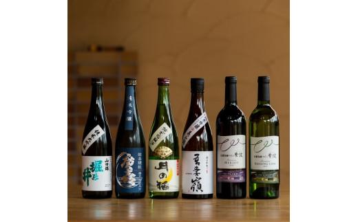 ほろ酔い酒の町包み(純米吟醸4本・自園自醸ワイン紫波プレミアムワイン2本の詰め合わせ)
