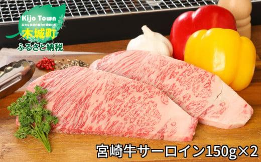 K01_0005 <宮崎牛サーロイン150g×2>