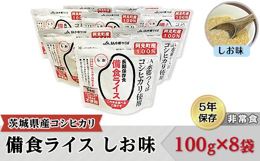 42-02茨城県産コシヒカリ備食ライス(100g×8袋)しお味【5年保存・非常食】