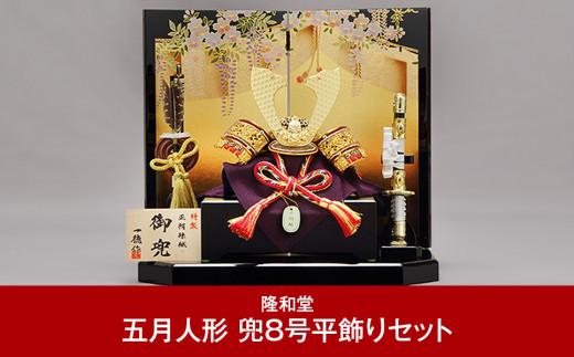 【288P001】[隆和堂] 節句人形(五月人形) 兜8号平飾りセット