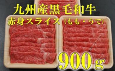 HA39-11 復刻!九州産黒毛和牛赤身スライス(もも・うで) 900g