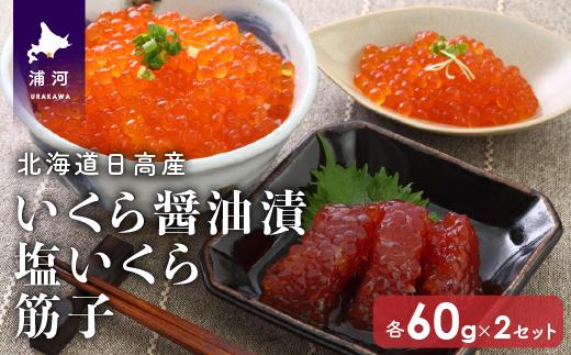 北海道日高産 いくら醤油漬・塩いくら・筋子(各60gx2P)[15-837]