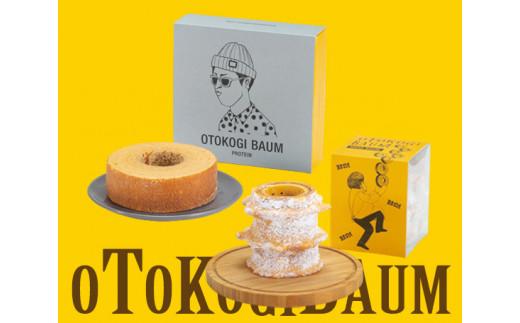 No.055 (ハード+プロテイン)OTOKOGIBAUM / 焼菓子 バウムクーヘン オトコギバウム 群馬県