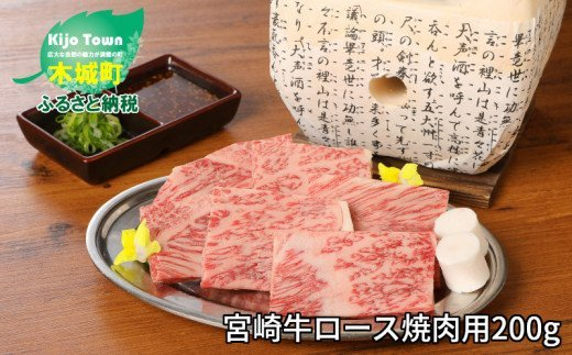 K01_0004 <宮崎牛ロース焼肉用200g>